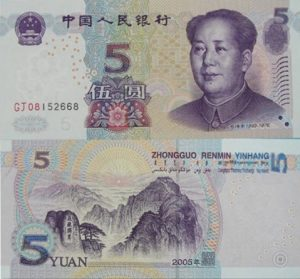 5 Yuan 五元